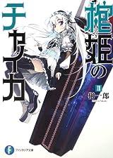 榊一郎×なまにくATKによるラノベ「棺姫のチャイカ」第2巻