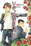 ひみつのお花ちゃん (MARBLE COMICS)