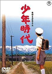 【動画】少年時代(1990年)