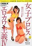 週刊プロレスEXTRA (エクストラ) 女子プロレスエロかわ主義IV 2013年 11/1号 [雑誌]