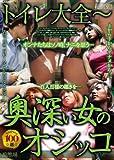 トイレ大全~奥深い女のオシッコ [DVD]