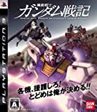 Mobile Suit Gundam Senki Record U.C. 0081 [Japan Import]