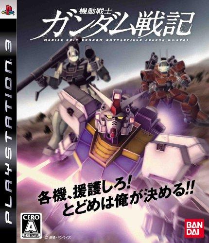 PlayStation 3(120GB) 機動戦士ガンダム戦記 GUNDAM 30th ANNIVERSARY BOX(CLJH-90001)