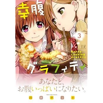 幸腹グラフィティ (3) (まんがタイムKRコミックス)