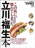 立川・福生本[雑誌] エイ出版社の街ラブ本