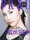 FRaU (フラウ) 2010年 04月号 [雑誌]