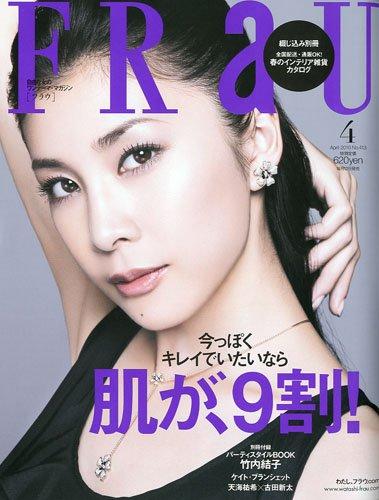 FRaU ( フラウ ) 2010年 04月号 [雑誌]