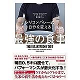 Amazon.co.jp: シリコンバレー式 自分を変える最強の食事 eBook: デイヴ・アスプリー, 栗原 百代: Kindleストア