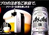 """ア サ ヒ スーパードライ ク リ -ミ 缶サーハ""""ー (350ml・500ml対応)"""