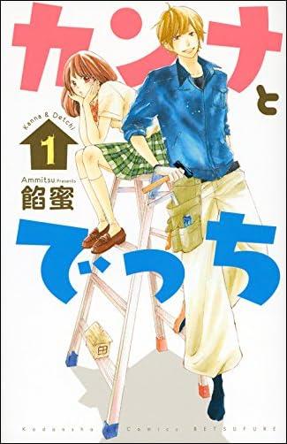 カンナとでっち 1)  講談社コミックス別冊フレンド)