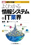 """最新 業界の常識 よくわかる情報システム&IT業界 (最新""""業界の常識"""")"""