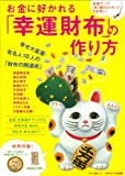 お金に好かれる「幸運財布」の作り方 (マキノ出版ムック)