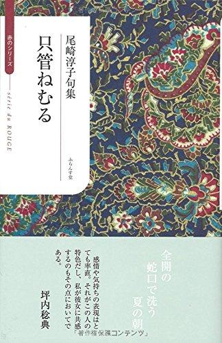 只管ねむる―尾崎淳子句集 (ふらんす堂俳句叢書―赤のシリーズ)