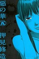 惡の華(5) (少年マガジンコミックス)