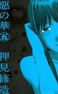 惡の華(5) (講談社コミックス)