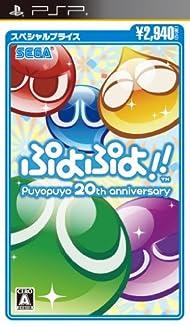 ぷよぷよ!!スペシャルプライス PSP版