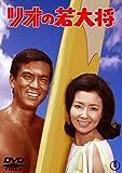 リオの若大将 [DVD]