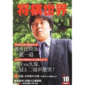 将棋世界 2010年 10月号 [雑誌]