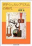 ダダ・シュルレアリスムの時代 (ちくま学芸文庫)