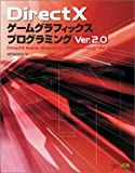 DirectXゲームグラフィックスプログラミング Ver. 2.0