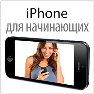 iPhone dlja nachinajushhih [iPhone for Beginners] | [John Stevenson]