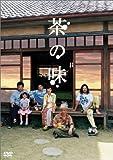 茶の味 グッドテイスト・エディション [DVD]