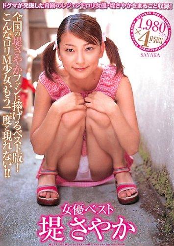 女優ベスト 堤さやか ドグマ [DVD]