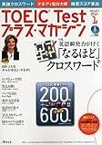 TOEIC Test(トーイックテスト)プラス・マガジン2014年1月号