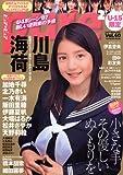 ピュア・ピュア Vol.40 (タツミムック)