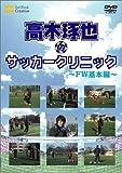 高木琢也のサッカークリニック FW基本編 [DVD]