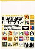 Illustratorロゴデザイン―プロが教える実用テクニック