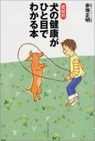 症例別犬の健康がひと目でわかる本
