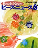 ビーズ・ニュース6 (光文社女性ブックス)