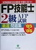 FP技能士2級・AFP試験厳選問題集〈'05~'06〉