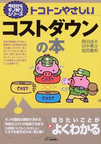 トコトンやさしいコストダウンの本 (B&Tブックス―今日からモノ知りシリーズ)