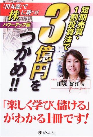 短期売買・1割投資法で3億円をつかめ!!