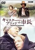 キャスターブリッジの市長 [DVD]