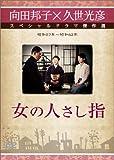 女の人差し指 [DVD]