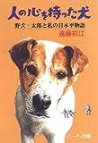 人の心を持った犬—野犬・太郎と私の日本平物語 (犬と人シリーズ)