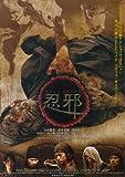 忍邪 [DVD]