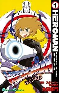 HEROMAN -ヒーローマン