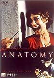 アナトミー [DVD]