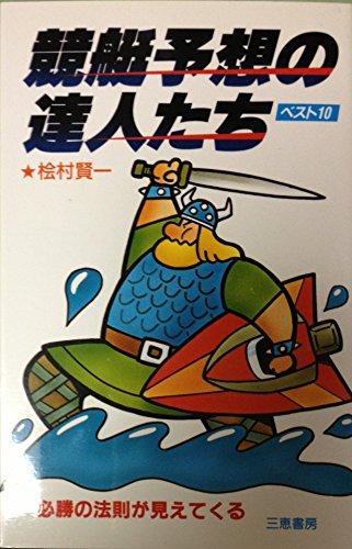 競艇予想の達人たちベスト10―必勝の法則が見えてくる (サンケイブックス)