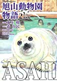 ASAHIYAMA-旭山動物園物語- (2) (KADOKAWA CHARGE COMICS 13-2)