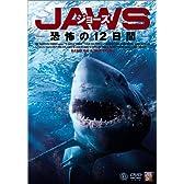 ジョーズ-恐怖の12日間- [DVD]