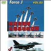 エア ショーVOL.5 松島基地航空祭('06年8月宮城県)Force J DVDシリーズ 2006 日本(1WeekDVD)