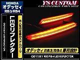 ★オデッセイ RB3/RB4 LEDリフレクター★スモール ブレーキ連動/リアリフレクター リアバンパー 28連