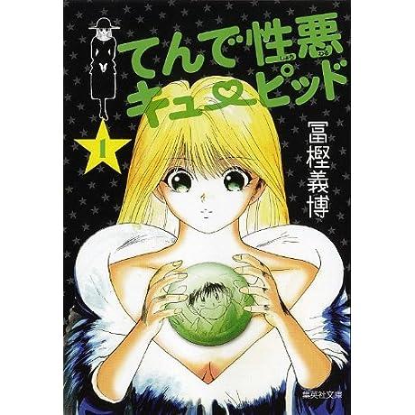 てんで性悪キューピッド 1 (集英社文庫―コミック版)