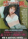 禁断—スーパーラブロマン選集〈vol.16〉 (竹書房文庫)