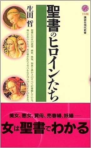 Amazon.co.jp: <b>聖書</b>のヒロインたち: 生田 哲: 本